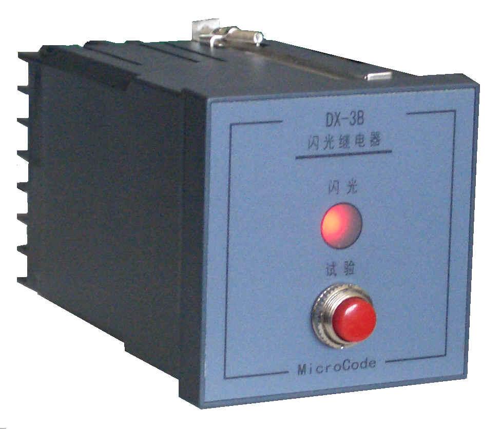 dx-3b闪光继电器